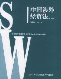 中国涉外经贸法(第三版)