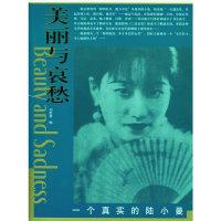 """一个真实的陆小曼——""""美丽与哀愁""""系列丛书"""