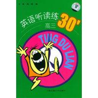 英语听读练30分(高三)(附磁带2盘)