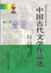 中国古代文学作品选(第六册)