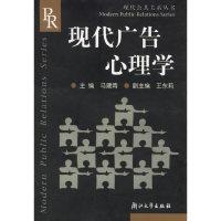 现代广告心理学/现代公共关系丛书(内容一致,印次、封面或原价不同,统一售价,随机发货)
