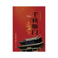 千秋雁门-边塞文化散文-(全二册)