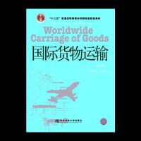 国际货物运输-(第四版)