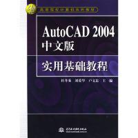 Auto CAD 2004中文版实用基础教程