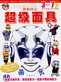 超级面具:勇敢战士——3-7岁淘气宝宝立体大面具