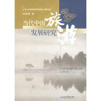 当代中国旅游发展研究