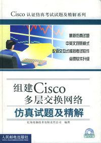 组建Cisco多层交换网络仿真试题及精解(附CD-ROM光盘一张)——Cisco认证仿真考试试题及精解系列