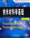納米材料學基礎