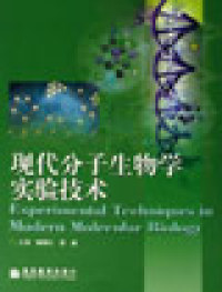 现代分子生物学实验技术