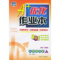 A+优化作业本配套新课标·九年级历史(上册·配人教版)