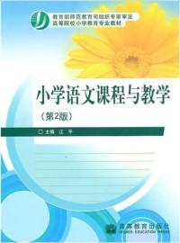 小学语文课程与教学(第2版)(内容一致,印次、封面或原价不同,统一售价,随机发货)