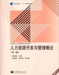 人力资源开发与管理概论(第三版)