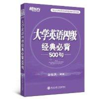 新东方·大学英语4级经典必背500句