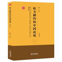 权力制约的中国语境(第二版)