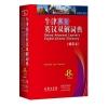 牛津高阶英汉双解词典(第8版)(缩印本)