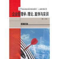 企业管理学-理论.案例与实训-(第三版)