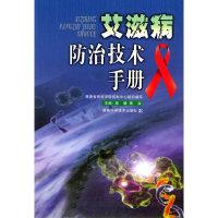 艾滋病防治技术手册
