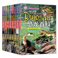 (彩绘注音版)恐龙帝国大探秘(全8册)