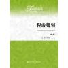 税收筹划(第七版)/经济管理类课程教材·税收系列