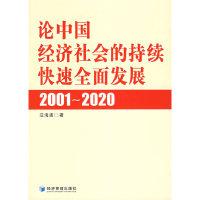 论中国经济社会的持续快速全面发展2001-2020