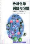 分析化学例题与习题:定量化学分析及仪器分析