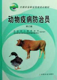 动物疫病防治员(修订版)