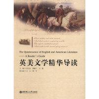 英美文学精华导读(第2版)