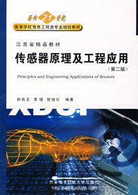 传感器原理及工程应用(第二版)