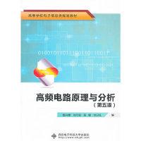 高频电路原理与分析(第五版)
