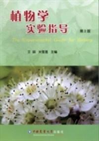 植物學實驗指導(第2版)
