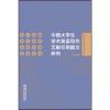 中国大学生学术英语写作文献引用能力研究