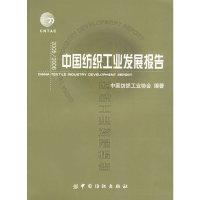 中国纺织工业发展报告2005/2006