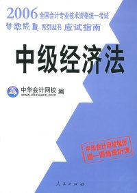 2006全国会计专业技术资格统一考试应试指南:中级经济法(附中华会计网校免费学习卡)