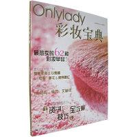Onlylady彩妆宝典
