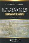 MATLAB及在电子信息类课程中的应用(第2版)(内容一致,印次、封面或原价不同,统一售价,随机发货)