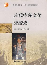 古代中外文化交流史