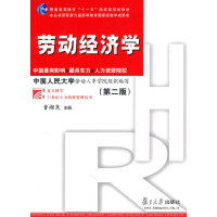劳动经济学(第二版)