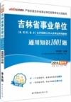 :通用知识1001题(吉林省事业单位公开招聘考试专用教材)(2014最新版)