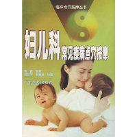 妇儿科常见疾病点穴按摩——临床点穴按摩丛书