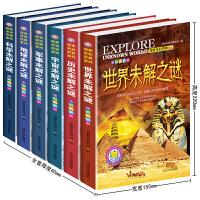 彩图版探索未知世界系列世界未解之谜全6册