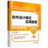 """软件设计模式实用教程/普通高等教育""""十三五""""规划教材(软件工程专业)"""