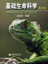 基础生命科学(第2版)