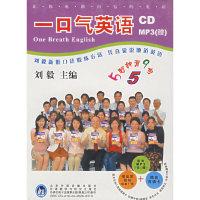 一口气英语5(背诵卡+1CD+MP3)