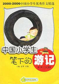 中国小学生笔下的游记——中国小学生笔下的世界丛书