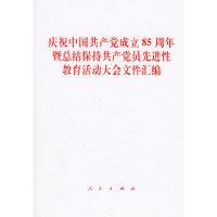 庆祝中国共产党成立85周年暨总结保持共产党员先进性教育活动大会文件汇编