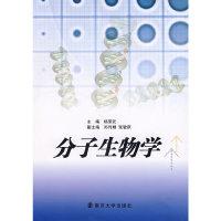 分子生物學