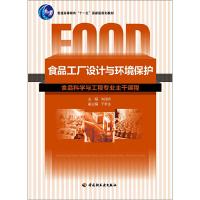 食品工厂设计与环境保护(内容一致,印次、封面或原价不同,统一售价,随机发货)