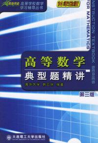 高等数学典型题精讲(第三版)
