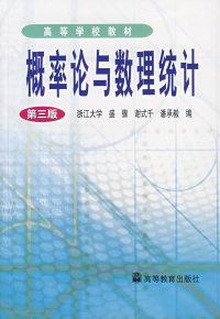 概率论与数理统计(第三版)(内容一致 印次 封面.原价不同 统一售价 随机发货)