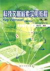 科技文献检索实用教程 (第二版)